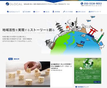 株式会社グローカルが宿泊施設に特化した人事制度パッケージをリリース