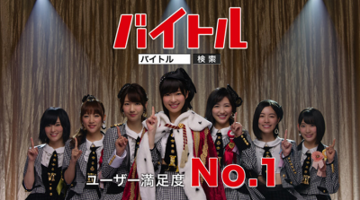 「バイトル」新CMにAKB総選挙の「神7」メンバーが総出演!