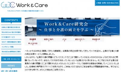 ベネッセが仕事と介護の両立を考える「Work&Care研究会」を立ち上げ