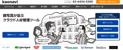 「カオナビ」、株式会社バンダイナムコオンラインに導入される!