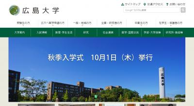 広島大学が全学内システムをクラウド環境に移行