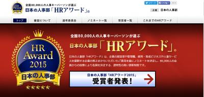 「HR アワード2015 プロフェッショナル部門 最優秀賞」発表