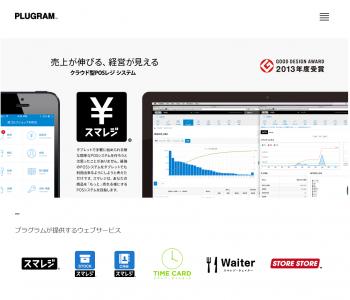 POSシステムレジ対応アプリ、シャープの電子レジスタに対応