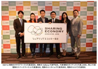 シェアで日本をもっと豊かに~日本シェアリングエコノミー協会設立
