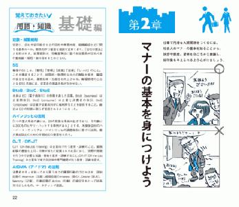 創刊30年、累計発行部数100万部!清話会「社員ハンドブック」新装版が発刊