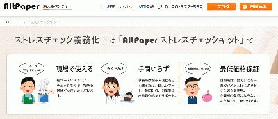 AltPaperとアライ・メディカルサポートがストレスチェックで業務提携
