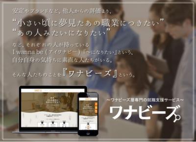 日本初「ワナビーズ層」専門就職支援サービス提供開始