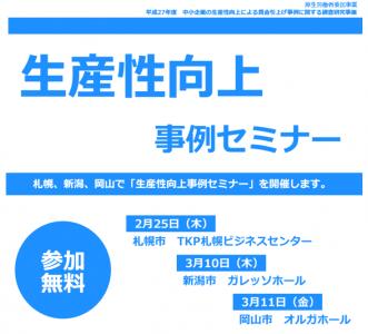 札幌、新潟、岡山で「生産性向上事例セミナー」開催