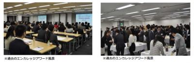 エン・ジャパン株式会社「エンカレッジアワード2015」を3月8日開催