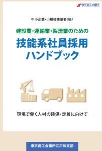 「建設業・運輸業・製造業のための技能系社員採用ハンドブック」発行