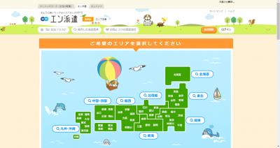 「エン派遣」がLINE新アプリ「Official Web App」公式パートナーに