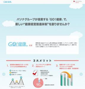 パソナメディカル、健康経営推進体制サポートメニュー『GO!健康』を4月15日より提供開始