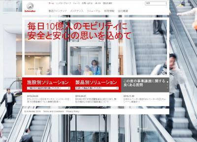 シンドラー、日本から実質的な撤退