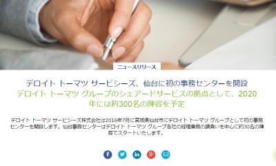 デロイト トーマツ サービシーズ、仙台に初の事務センターを開設
