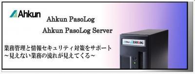 アークンが、業務管理システム「Ahkun PasoLog Server」を販売開始