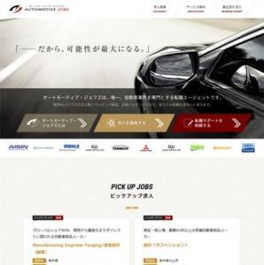 自動車業界転職サービス「オートモーティブ・ジョブズ」