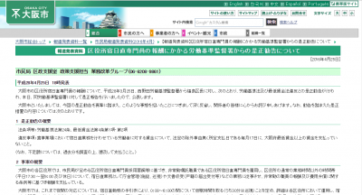 _大阪市 全24区役所宿日直専門員の仮眠時間賃金1.5億支払いへ