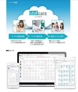 中央システム、シフト管理サービスを提供開始