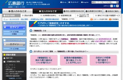 広島銀行「〈ひろぎん〉健康経営評価融資」をアイメディア株式会社に