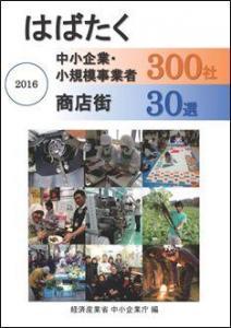 日本の経済成長は地方商店街から – 中小企業庁