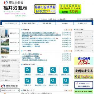 福井労働局が平成27年度の個別労働関係紛争解決制度の運用状況を発表