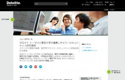デロイト トーマツと東京大学が連携しサイバーセキュリティ人材を育成