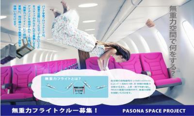 パソナ、宇宙事業プロジェクト「無重力フライト」参加希望者募集
