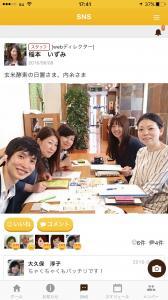 SNSアプリ利用で内定辞退防止!