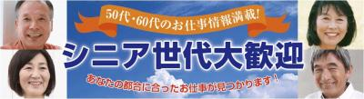 内藤一水社、『シニア求人ナビ』を7月15日よりOPEN!