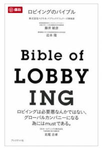 新しいロビー活動がこれ一冊でわかる!「ロビイングのバイブル~Bible of LOBBYING~」