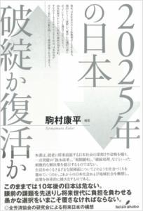 書籍「2025年の日本破綻か復活か」刊行 – 全労済