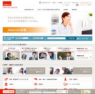 アデコ、職場のメンタルヘルス対策セミナーを管理職向けに都内と大阪で開催!