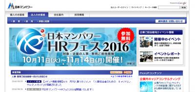 企業HRのための情報イベント「日本マンパワーHRフェス2016」