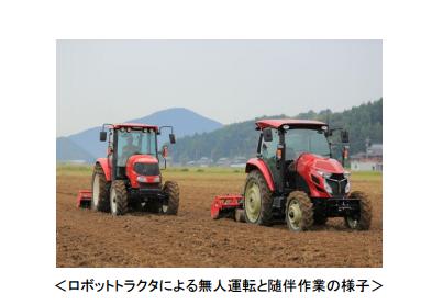 人材不足の農業に最先端ロボット活躍