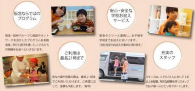 阪急電鉄「子育てしやすい沿線」の実現を目指して「アフタースクールKippo」3号店を池田駅に開業