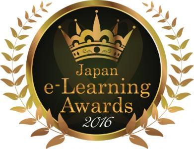 第13回日本e-Learning大賞において、「MetaMoJi ClassRoom」が総理大臣賞受賞!