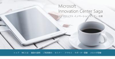 日本マイクロソフトとパソナテック ICT人材の育成拠点「マイクロソフトイノベーションセンター佐賀」を開設
