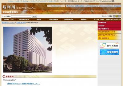 東京高裁 定年後再雇用、賃下げは「適法」原告が逆転敗訴