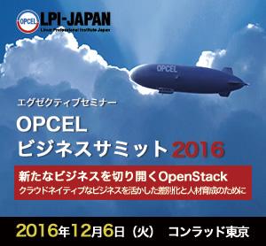 クラウドシステムでビジネス拡大「OPCELビジネスサミット 2016」開催