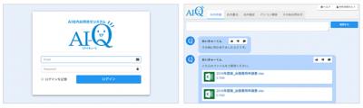 木村情報技術 チャットで問い合わせ対応「AI-Q」を発売