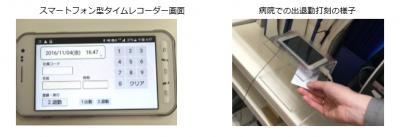 ソラスト 医療事務事業にスマホ型タイムレコーダーを導入