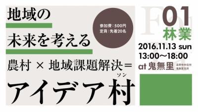 地域創生 – 農村部の活性化・長野県