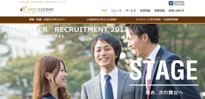 ネオキャリア「第二新卒エージェント」大阪支店設立、第二新卒就職支援の拡大へ