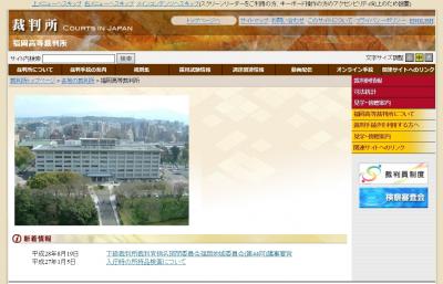 福岡高裁 過労自殺「糸島市に安全配慮違反」賠償命令