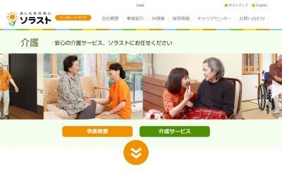 ソラスト 日本IBM及びゼクウと協力して人材採用システムを構築