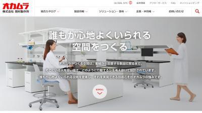 岡村製作所 はたらくをミル「WORK MILL」を発足
