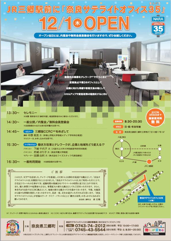 「奈良サテライトオフィス35」オープニングイベント、12月1日(木)に開催!