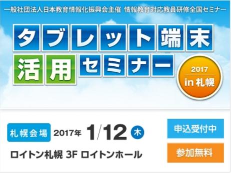 教員研修「タブレット端末活用セミナー2017 in札幌」開催!