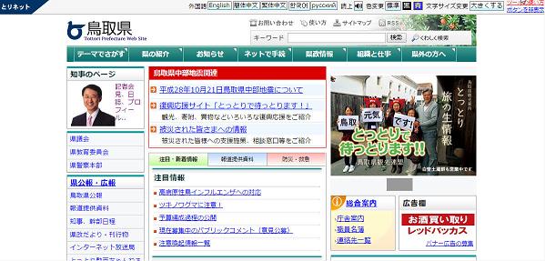 鳥取県で女性活躍推進を盛り上げるべく「とっとり女性活躍フォーラム」が開催