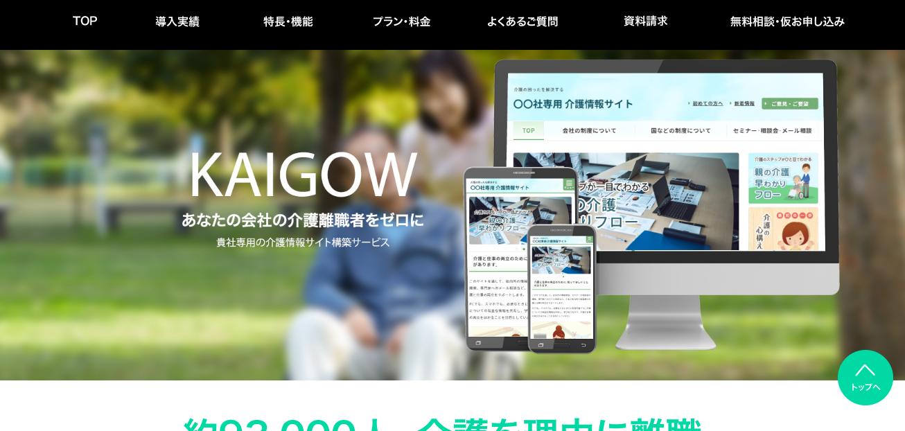 介護離職者を引き止める、介護サイト「KAIGOW」